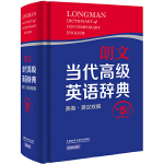 朗文当代高级英语辞典(英英.英汉双解)(第五版) 团购电话:4001066666转6