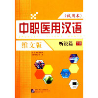 中职医用汉语(维文版)听说篇(下)(附学习参考,含1MP3)
