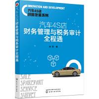汽车4S店创新发展系列--汽车4S店财务管理与税务审计全程通