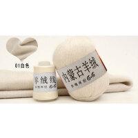 羊绒线手编中粗纯正山羊绒羊毛线貂绒线围巾线批发 白色 01