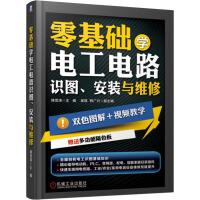 零基础学电工电路 识图、安装与维修 机械工业出版社