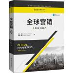 全球营销 英文版・第8版 中国人民大学出版社