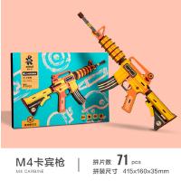益智玩具 智力开发 robud 若小贝3D立体拼图木质玩具枪吃鸡枪 儿童益智玩具小男孩礼物3-4岁 M4卡宾枪