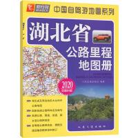 中国自驾游地图系列 湖北省公路里程地图册 2020 人民交通出版社
