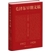 *早期文稿 湖南人民出版社