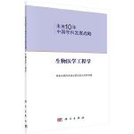 未来十年中国学科发展战略・生物医学工程学
