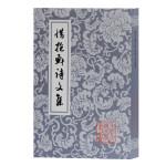 惜抱轩诗文集(平)(中国古典文学丛书)