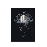 澳洲动物寓言集 外语教学与研究出版社 【澳】约翰休斯,新华书店正版图书