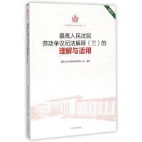 最高人民法院劳动争议司法解释(三)的理解与适用 重印本(重印本) 人民法院出版社