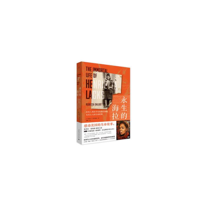 永生的海拉:改变人类医学史的海拉细胞及其主人的生命故事00