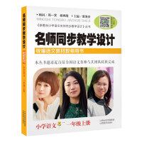 小学语文1年级上册/名师同步教学设计 山西教育出版社