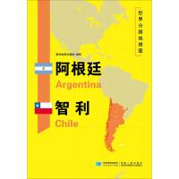 世界分国地理图 阿根廷 智利 星球地图出版社