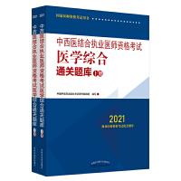 中西医结合执业医师资格考试医学综合通关题库 2021(全2册) 中国中医药出版社