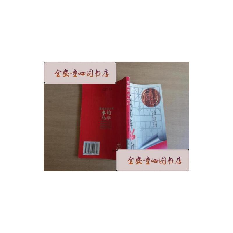 【旧书二手书9成新】象棋用车36计