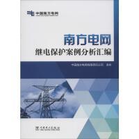 南方电网继电保护案例分析汇编 中国电力出版社