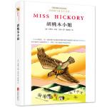 新课标国际大奖儿童书系:胡桃木小姐