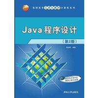 Java程序设计(第2版)