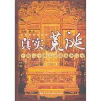 真实的荒诞:中国二十帝王另类生活扫描 彭勇 中共中央党校出版社
