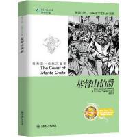 基督山伯爵 (法)大仲马 大连理工大学出版社