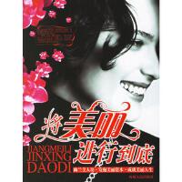 【二手书9成新】 将美丽进行到底 李歌,耿幻梅 9787223020824