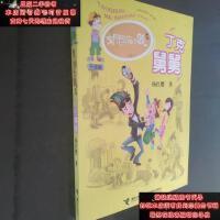 【二手旧书9成新】淘气包马小跳系列升级版:丁克舅舅9787544816052