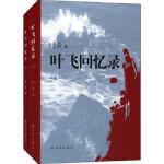 【新书店正版】叶飞回忆录(上下) 叶飞 中国人民解放军出版社 9787506567534