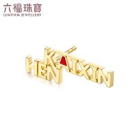 六福珠宝潮由字造很开心彩金耳钉18K金耳环女单只定价HXKTBE0012Y