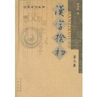 汉字揆初(第3集) 汉字文化丛书