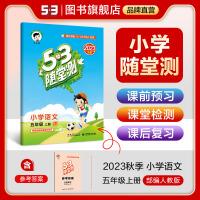 曲一线官方品2022秋 53随堂测 小学语文 五年级上册 RJ 人教版 建议配套53天天练