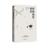 世间始终你好:杨绛与钱锺书/林舟唱晚 北京联合出版有限责任公司