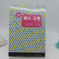 正版现货 成人之美 正版收藏书 暖小团著 时代文艺出版社 9787538742480