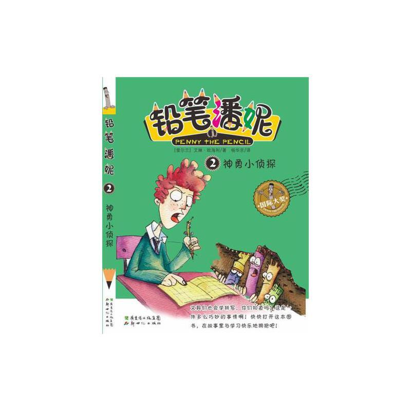 铅笔潘妮②:神勇小侦探