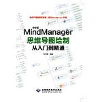 中文版MindManager思维导图绘制从入门到精通