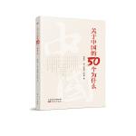 关于中国的50个为什么
