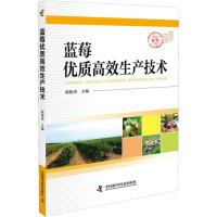 蓝莓优质高效生产技术 中国科学技术出版社