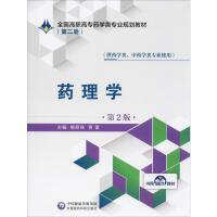 药理学 第2版 中国医药科技出版社