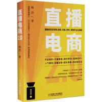 直播电商2.0 机械工业出版社
