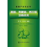 菇菌产业化丛书--香菇、鸡腿菇、秀珍菇培育技术
