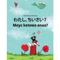【预订】Watashi, Chisai? Meye Ketewa Anaa?: Japanese [hirigana