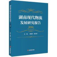 湖南现代物流发展研究报告.2016 中国财富出版社