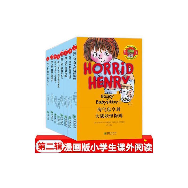 淘气包亨利第二辑 全8本 6-8-10-12岁儿童绘本故事书桥梁书童立方漫画书小学生儿童小说男孩小人书小学生课外阅读书籍少儿文学