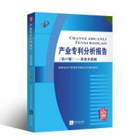 高技术船舶/产业分析报告(第69册) 知识产权出版社