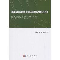 【按需印刷】-斯特林循环分析与发动机设计