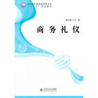 【旧书二手书9成新】 中职教材 商务礼仪9787303110797 北京师范大学出版社