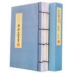 线装藏书馆(全四卷)唐诗三百首