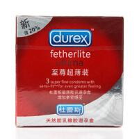 杜蕾斯 避孕套 安全套 泰国至尊薄装3只装