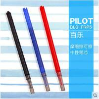 日本pilot百乐笔芯BLS-FRP5 百乐针管中性笔替芯 0.5mm 4色
