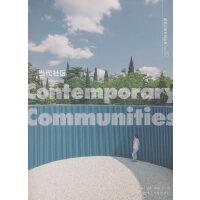 C3建筑立场系列丛书82:当代社区(景观与建筑设计系列)