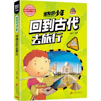 出发吧少年 回到古代去旅行 带着孩子一起踏上寻找古文明的旅程