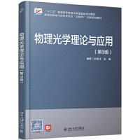 物理光学理论与应用(第3版)